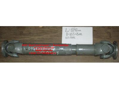 Вал карданный основной без подвесного L-1040, d-165, 8 отв. H HOWO (ХОВО)  фото 1 Петрозаводск