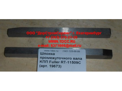 Шпонка промежуточного вала KПП Fuller RT-11509C КПП (Коробки переключения передач) 19673 фото 1 Петрозаводск