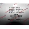 Вкладыши коренные ремонтные +0,25 (14шт) H2/H3 HOWO (ХОВО) VG1500010046 фото 2 Петрозаводск