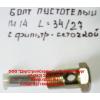 Болт пустотелый М14 с фильтр-сеткой (штуцер топливный) H HOWO (ХОВО) 90003962612 фото 2 Петрозаводск